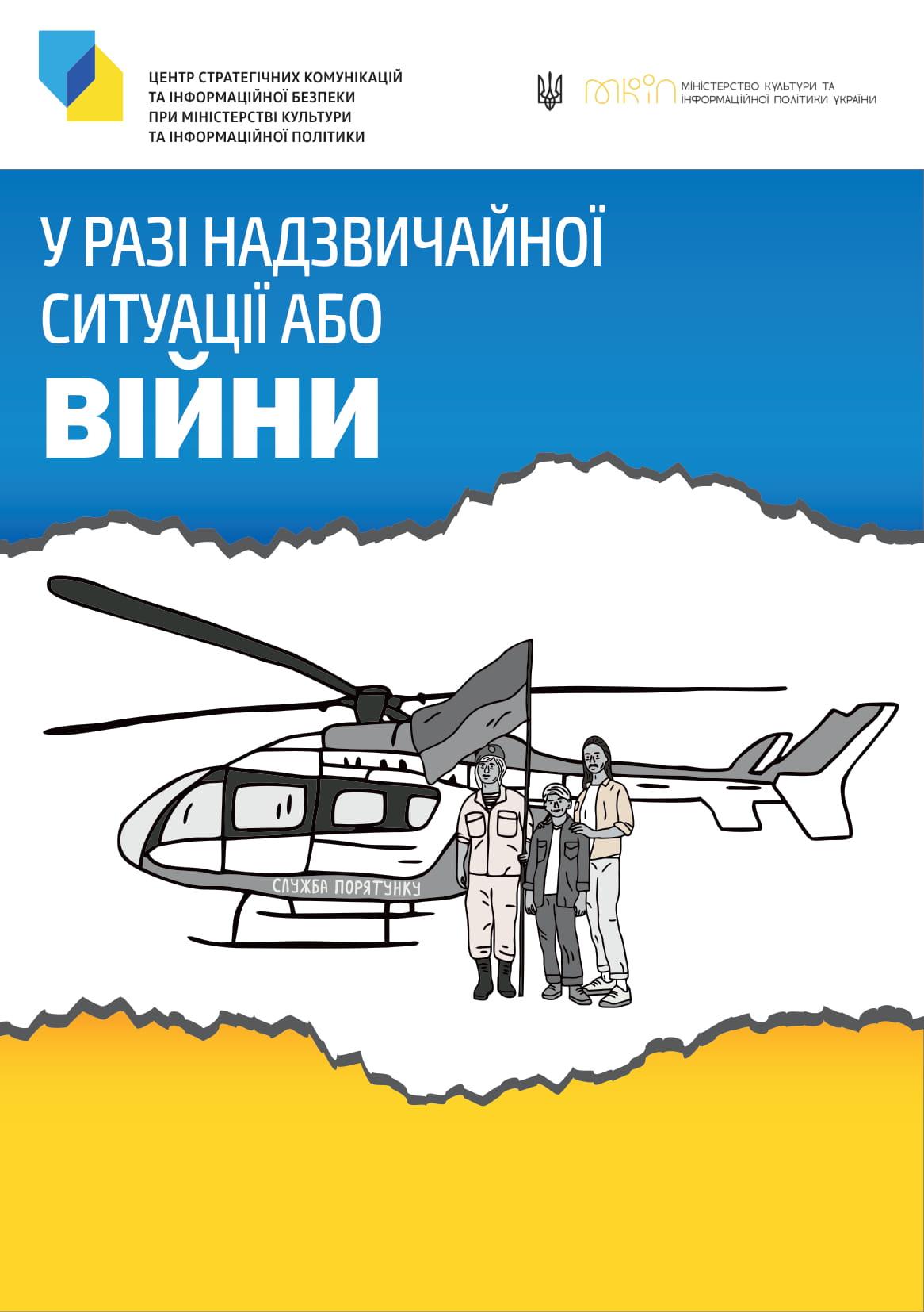 Як вижити в небезпечній ситуації і на війні: Мінкульт України підготував брошуру з порадами для громадян post thumbnail